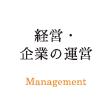 経営・企業の運営